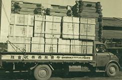 竹田製箱のトラック