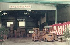 竹田製函の工場